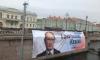 Петербургские активисты Putin Team поздравили президента с Днем рождения