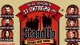 Большой концерт StandUp. Новая программа