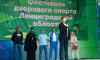 Всеволожский район выиграл региональный этап Всероссийского фестиваля дворового спорта