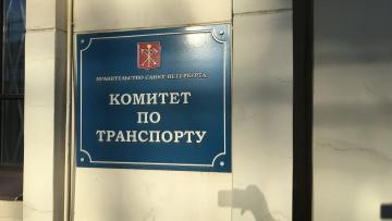 Комтранс Петербурга получил полномочия штрафовать ...