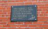 В Петербурге похитили мемориальную табличку маршалу Казакову