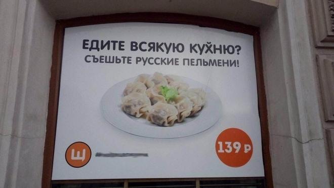 На улицах Петербурга заметили откровенную рекламу ресторана