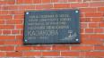 В Петербурге похитили мемориальную табличку маршалу ...