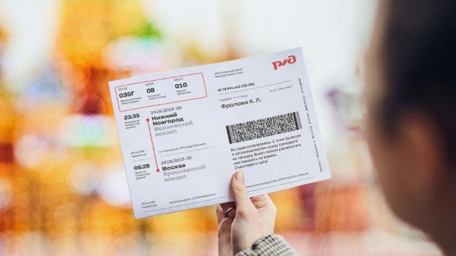 Студия Артемия Лебедева показала обновлённый дизайн билетов РЖД