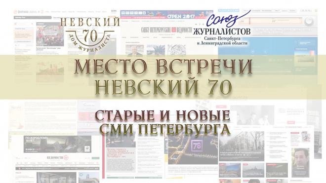"""Прямой эфир: """"Место встречи - Невский, 70"""", в гостях Аркадий Соснов"""