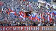 """Владимир Путин принял участие в шествии """"Бессмертный ..."""