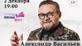 Творческий вечер историка моды Александра Васильева ...