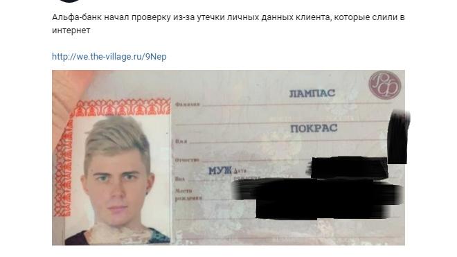 Покрас Лампас обвинил издание The Village в использовании личных данных