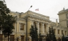 Еще два банка закрылись 11 февраля. Банк России уже назвал дату начала выплат