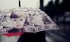 Школьники уйдут в подполье: день знаний омрачит дождь