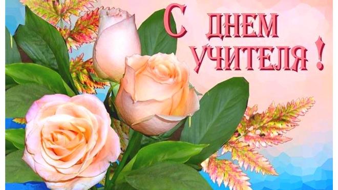 В 2014 году День учителя отметят по всей России 5 октября
