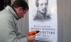 В Петербурге установили памятную доску Михаилу Лермонтову