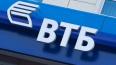 """ВТБ хочет отсудить у бывших владельцев """"Трансаэро"""" ..."""