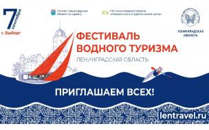 В Выборге 7 сентября пройдёт Фестиваль водного туризма