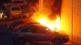 В Петербурге вновь полыхают машины – ночью в Купчино ...
