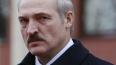 Лукашенко требует с четверга снизить цены на нефтепродук...