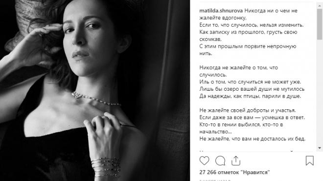 Матильда опубликовала грустные стихи после сообщения о женитьбе Шнурова