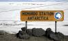 На Антарктической станции Мак-Мердо (США) найдены мертвыми два техника