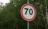 Начинающие водители будут ездить 70 км/ч
