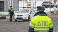 На въезде в Гатчину дежурят патрули ГИБДД