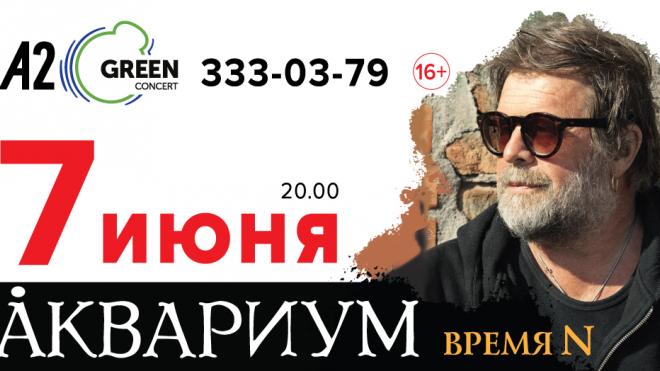 """Концерт группы """"Аквариум"""""""