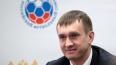 Генеральный секретарь РФС сообщил, когда может возобнови ...