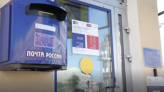 """""""Почта России"""" обновила 33 отделения в Петербурге и Ленобласти"""