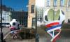 В Петербурге устанавливают конструкции с футбольной тематикой и ловят вандалов