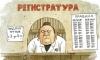 Российские медики будут вежливыми