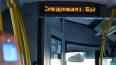"""""""Пассажиравтотранс"""" озвучил цены на проезд с 1 января ..."""