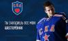 СКА поздравил фанатов с Днем Всех Влюбленных милыми открытками с хоккеистами