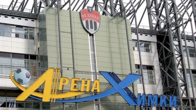 """Билеты на матч """"Химки"""" - """"Зенит"""" будут стоить 200 рублей"""