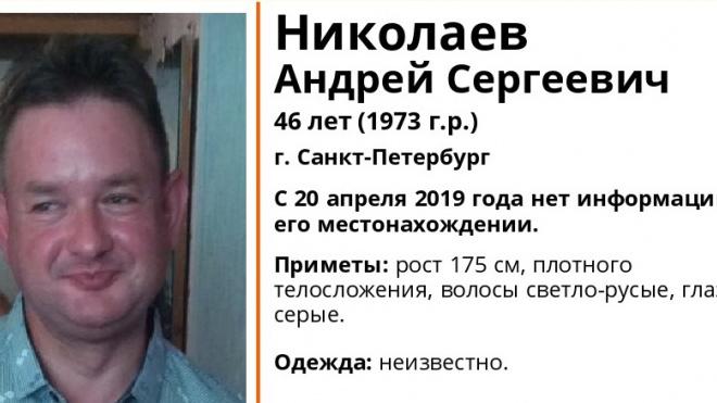 В Петербурге с апреля разыскивают 46-летнего мужчину