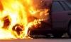 В Петербурге взорван автомобиль