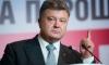 Петр Порошенко попросил защиты у ядерных держав