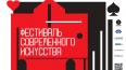 Фестиваль современного искусства «Дворцовый переворот»