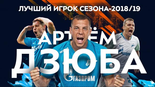 """Лучшим игроком """"Зенита"""" в прошлом сезоне признан Артём Дзюба"""