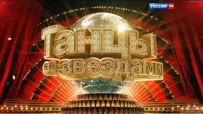 """На """"России-1"""" стартовал 12-й сезон шоу """"Танцы со звездами"""""""