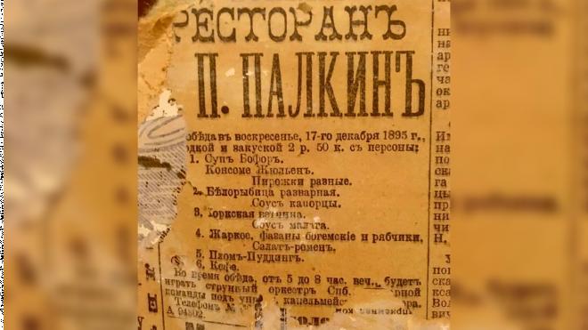 """Петербурженка нашла под обоями 125-летнее меню ресторана """"Палкинъ"""""""