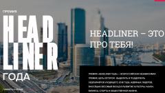 Премия «Headliner года» приходит в Петербург