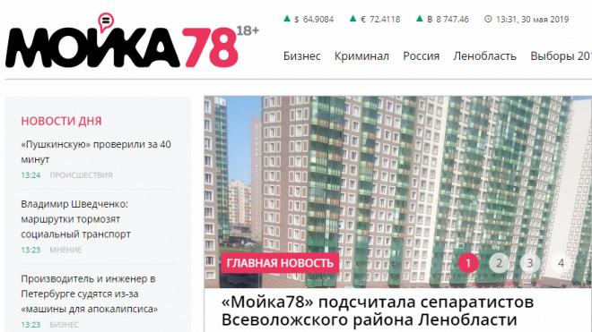 """Предвыборные аномалии Олега Третьякова. Зачем """"Мойка 78"""" устремилась в Ленобласть?"""
