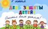 В Выборгском районе отмечают День защиты детей