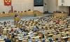 Десятки ученых незаконно заблокировали Госдуму
