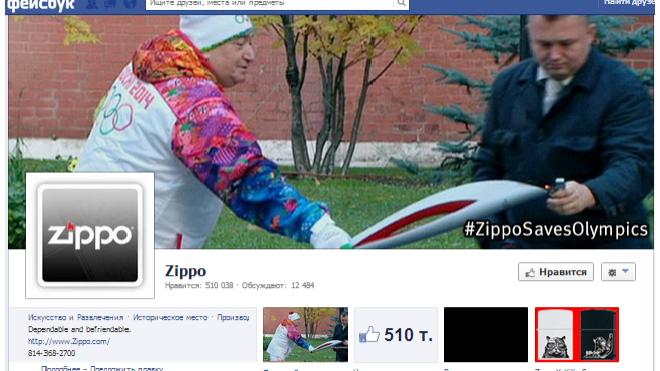 Zippo пиарится на погасшем факеле Олимпиады