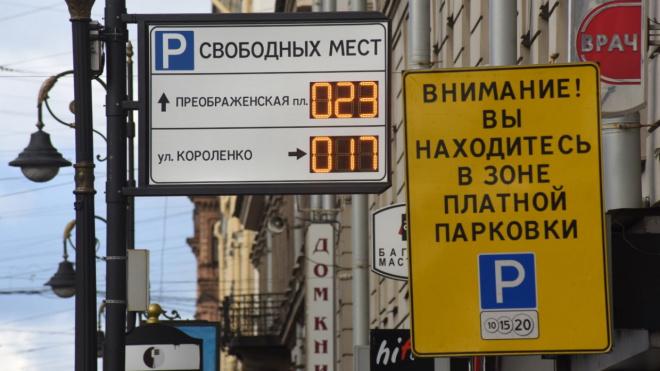 В этом году платная парковка пополнила бюджет Петербурга на 99 млн рублей