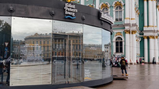 Петербургское туристско-информационное бюро отмечает 20-летие