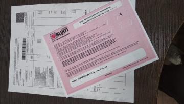 """ВЦКП объяснили появление """"розовых квитанций"""" нового формата"""