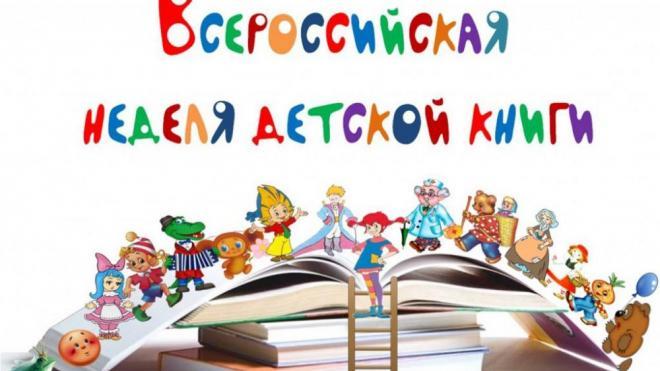 В библиотеке А. Аалто пройдет Неделя детской книги