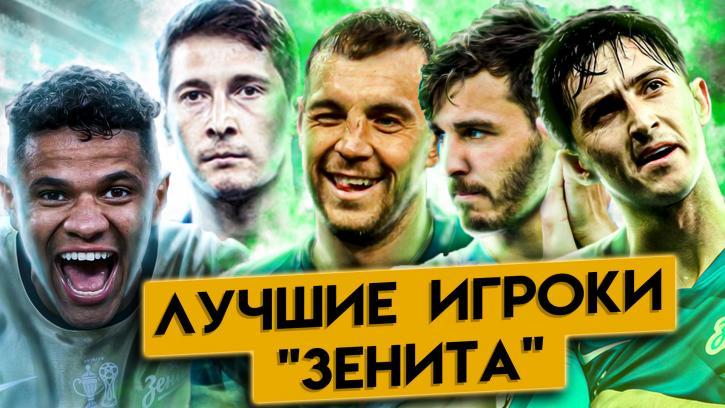Лучшие игроки «Зенита» в сезоне 2020/2021
