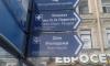 В Петербурге исправили корявый перевод на городских указателях